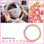 handlecover3